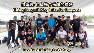 钓鱼狼 Fishing Lang : Fishing Is Fun For Everyone (2017)