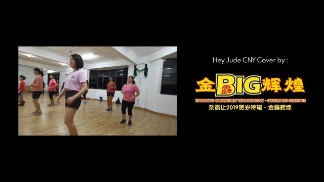 杂霸让:The X Team – HeyJude CNY Dance(2019)