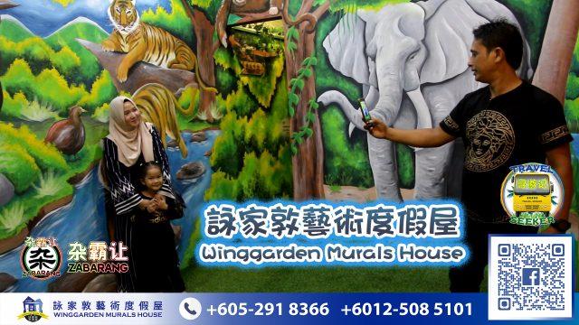 寻游记·Winggarden Murals House 詠家敦壁画藝術度假屋 (2019)