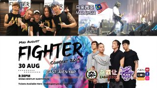 杂霸让:Mad August【Fighter】Concert 2019
