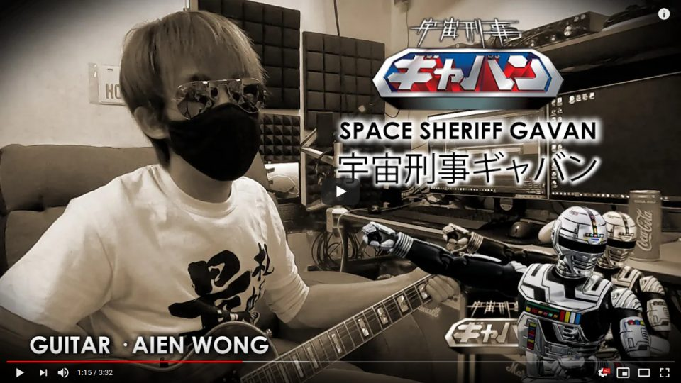 Space Sheriff Gavan 宇宙刑事ギャバン 【Guitar Cover】