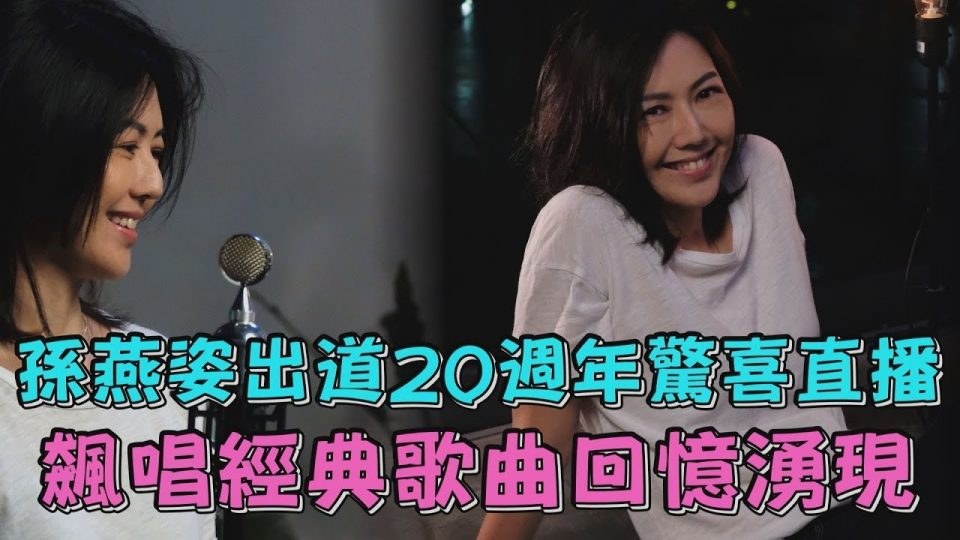 孫燕姿出道20週年驚喜直播 / Stefanie Sun 20th Anniversary Surprise Live Stream
